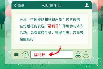 中国移动和粉俱乐部流量手机等奖品免费拿