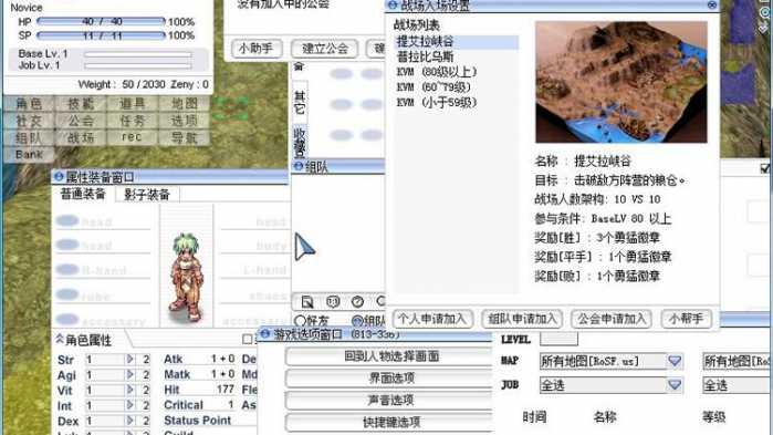 【仙境传说】双版本单机版RO一键端三转全新地图和BOSS