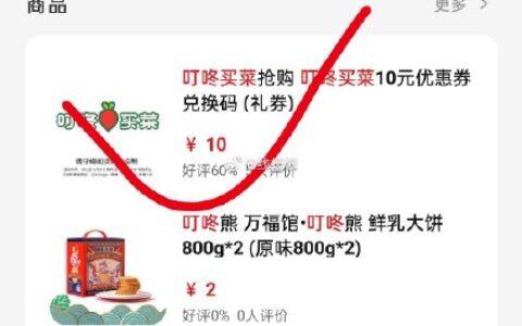 云闪付搜【叮咚买菜】0.1买59-10元券