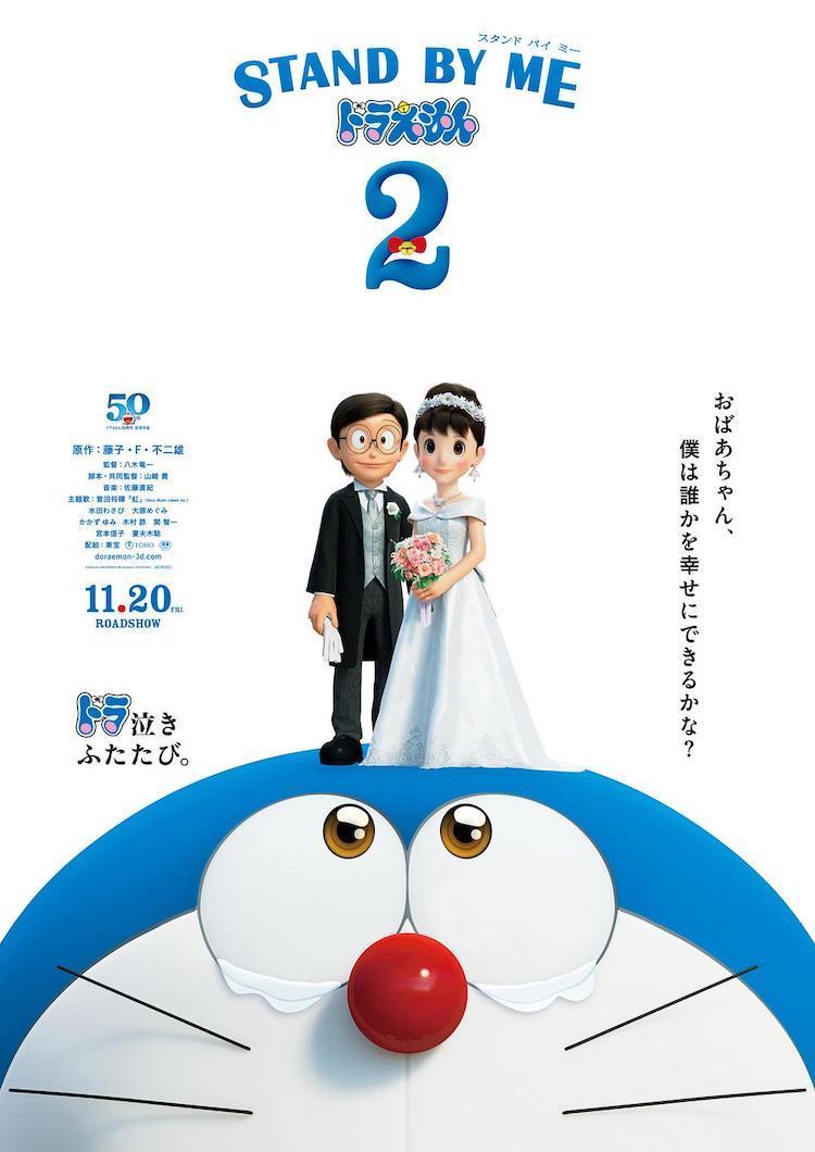 动画电影《哆啦A梦伴我同行2》:只愿我们勇敢去真正的被爱,与爱上一个人