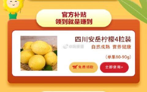 【多点】可领4个柠檬,包邮