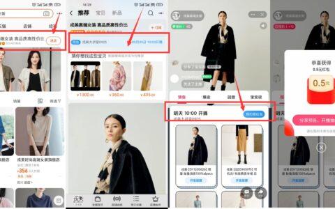 """【淘宝领0.50元购物红包】新一期!淘宝搜索""""戎美高端"""