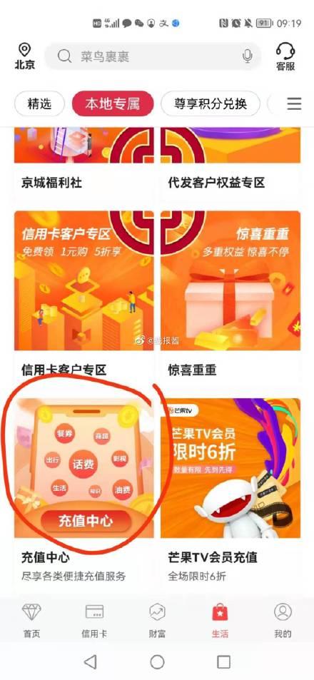 【北京地区】中国银行APP—生活—秋日福利惊喜不停,