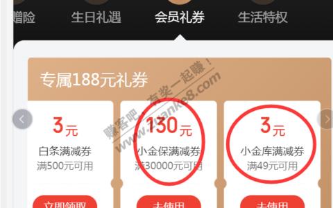 京东金融小金库满减券49-3、49-1/2元可还xing/用卡及充话费