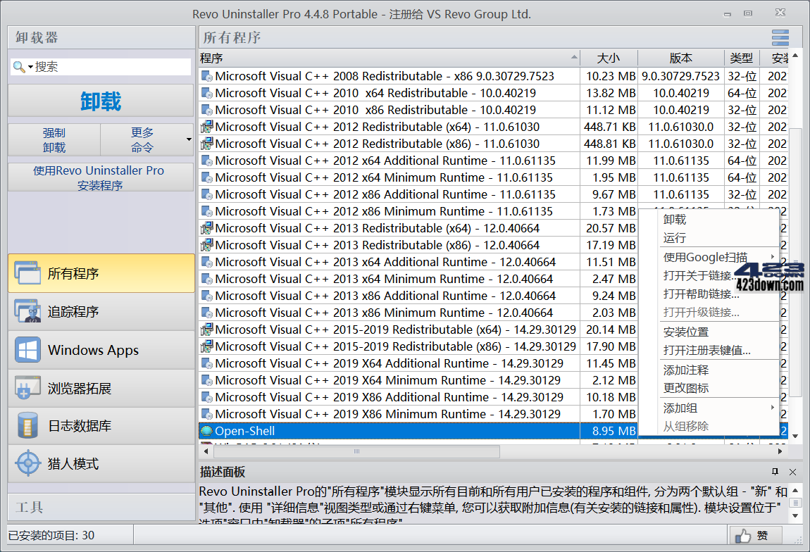 Revo Uninstaller Pro 4.4.8 x64 绿色便携版