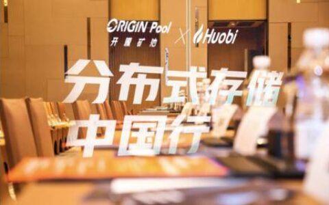 分布式存储中国行深圳站圆满落幕