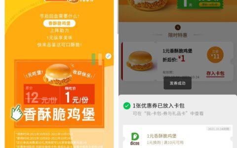 【德克士1元吃香酥脆鸡堡】微信打开点图->进入小程序