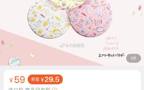 日本Club 轻柔蜜粉散粉21g,入会可领11-10券,19.9 日