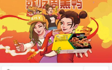 支付宝app搜【周黑鸭】有9.9购鸭锁骨小盒券