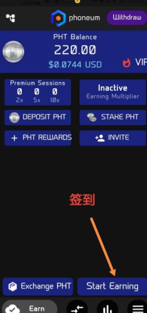 Phoneum(PHT):手机免费挖矿,登录即得200币,每日可挖10币,一周签到一次。