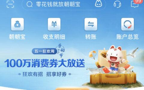 【招行】app首页100万消费券大放送,10点开始完成指定