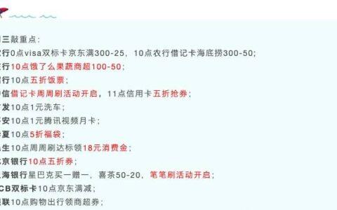 9月29日周三,招行/中信/华夏/北京银行5折券、中信借记卡周周刷、上海银行笔笔刷等!