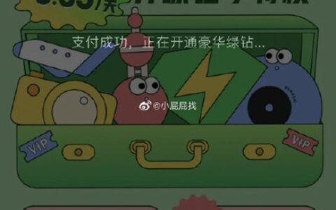 "QQ音乐-我的-右上角""低至1折享VIP"" 看看有无新人首"