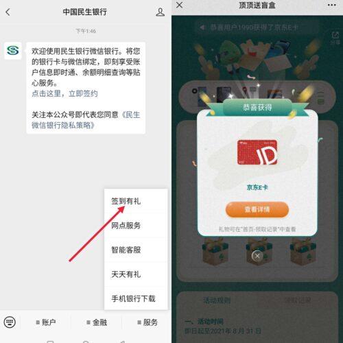 """【抽爱奇艺会员、京东E卡】微信关注""""中国民生银行""""-"""