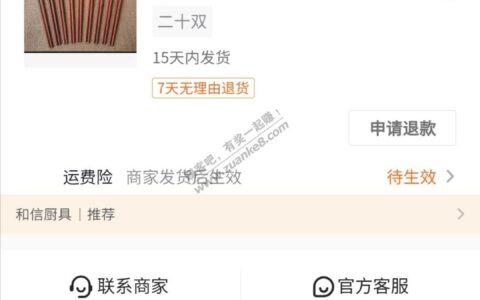 20双红檀木筷子0.1元