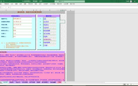 EXCEL财务做账管理系统(全自动公式,报表自动生成)