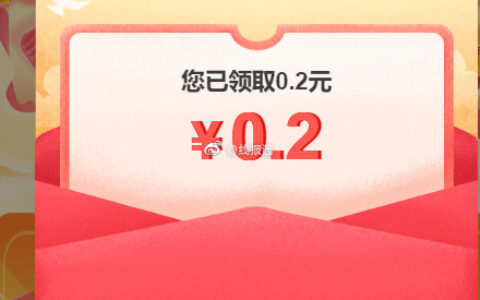 京东小红包 0.2