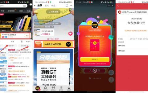 """新一期领1元支付宝红包!打开手机淘宝搜索""""realme官"""
