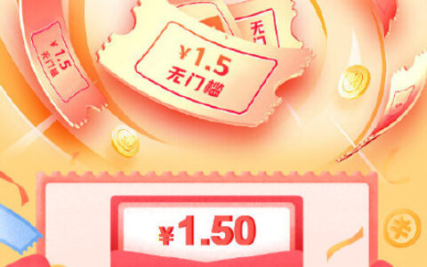【京东】微信扫试试能不能领1.5元