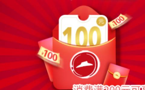 速度换号领必胜客200-100元券
