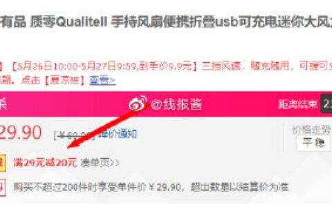 小米有品 质零Qualitell 手持风扇【9.9+运费卷】小米
