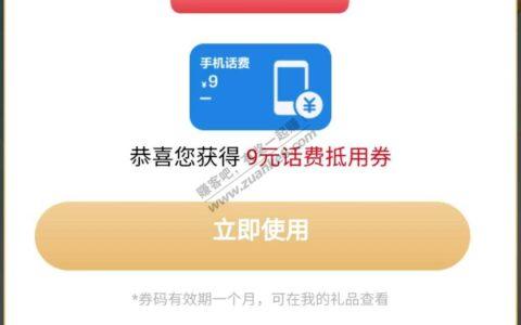 (福建)建行app一分钱抽话费有水
