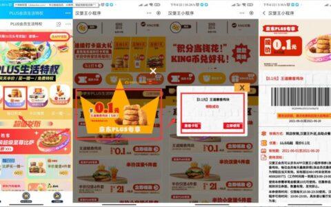 京东PLUS会员0.10元撸汉堡王5块鸡块->打开链接如图所