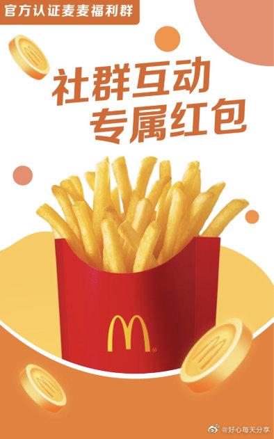 【麦当劳】扫码领随单中薯免费兑换券