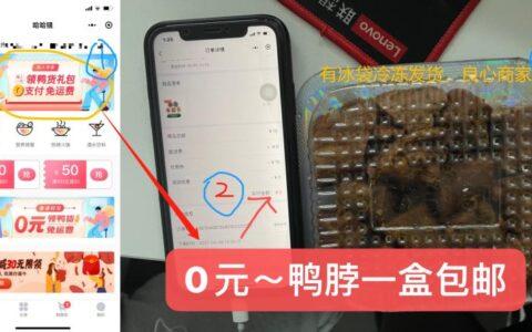 【北京江浙沪0撸一袋鸭脖包邮】限北京、江苏、浙江、