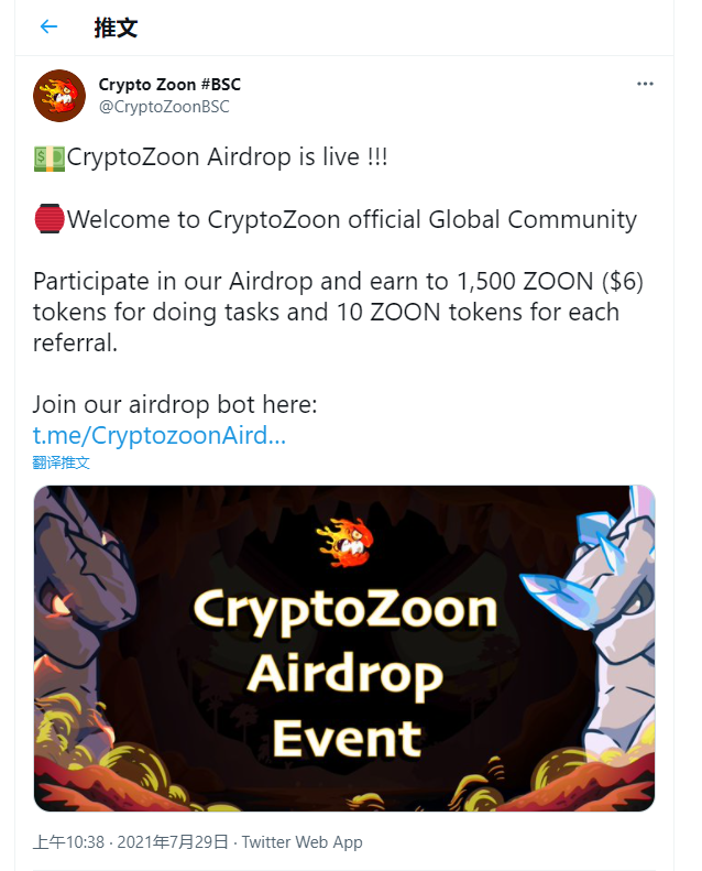 Crypto Zoon:完成电报推特任务空投1500 Zoon ($6) 代币,推荐1人得10币