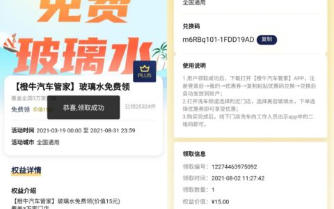 京东PLUS免费领玻璃水->领成功到APP兑换->全国门店3万
