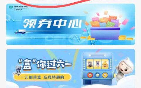 【农行】这个应该也是限广东参加的app底部生活,切换