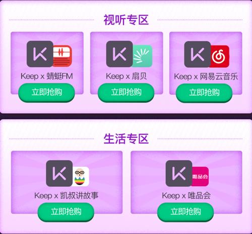 【联合会员】Keep健身年卡+网易云音乐会员低至3折