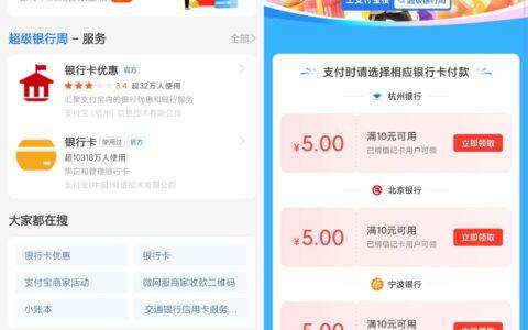 """【新一期部分银行领5元红包】支付宝搜索""""超级银行周"""
