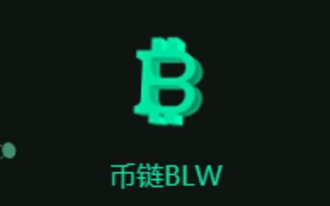 币链BLW,注册完成实名送20U体验矿机,开盘价0.07美金-拍狮网第一平台返利