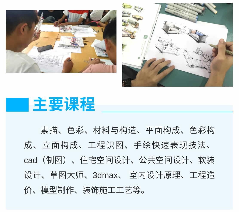 室内设计(高中起点三年制)-1_r2_c1.jpg