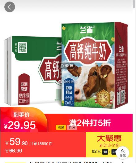 【苏宁】雀唯鲜全脂高钙纯牛奶200ml*24盒 奥地利原装