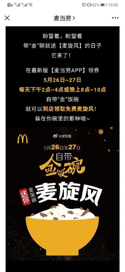 【麦当劳】26-27号,下午和晚上两个时间段,自带金碗