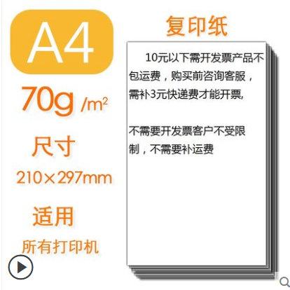 【3.9】A4打印纸复印纸100张  A4塑封膜资料5寸6寸7寸8