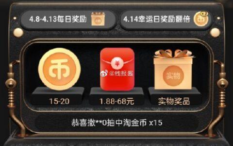 """手机淘宝搜""""天猫金妆奖""""页面下拉,抽68亓红包,有机"""