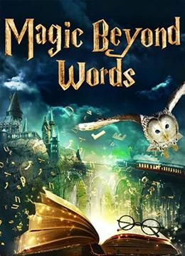 超越文字的魔法
