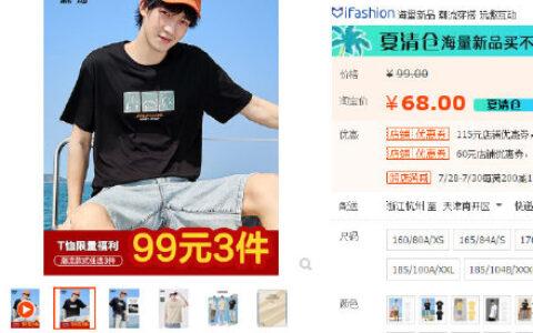 森马短袖T恤男 下方领80-50可多领 拍3件【6】【99元3