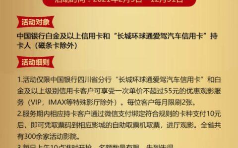 四川中行白金xing/用卡汽车卡10元电影票、洗车、加油福利