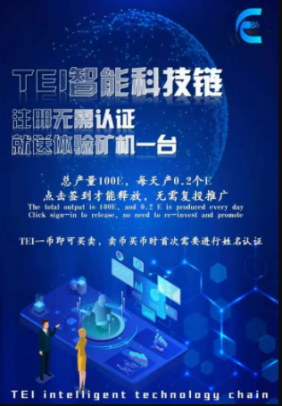TEI智能科技链:注册实名送总产100E币体验矿机,每天产0.2E,无需复投一币可卖,手续费永久25%,团队6代算力!