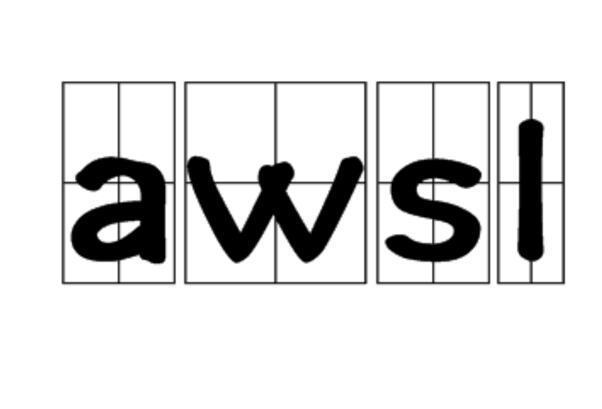 awsl是什么意思