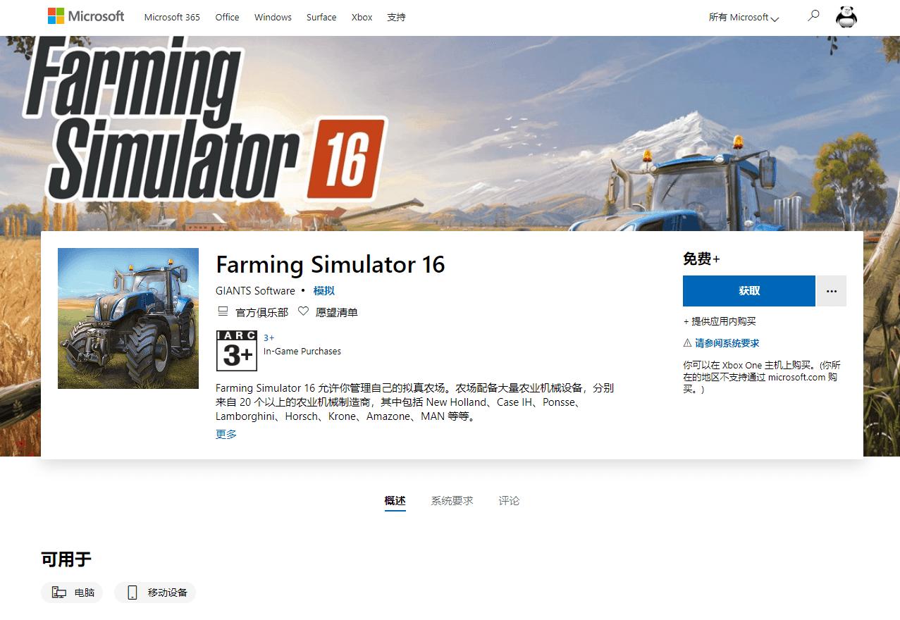 微软商店免费喜+3款游戏
