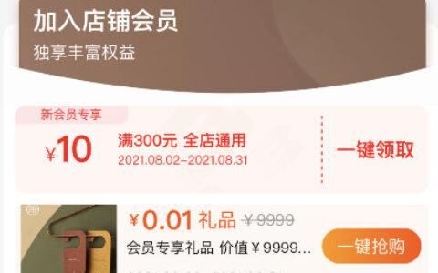 【NEIWAI内外】会员中心0.01,有礼品提示再入会NEIWAI
