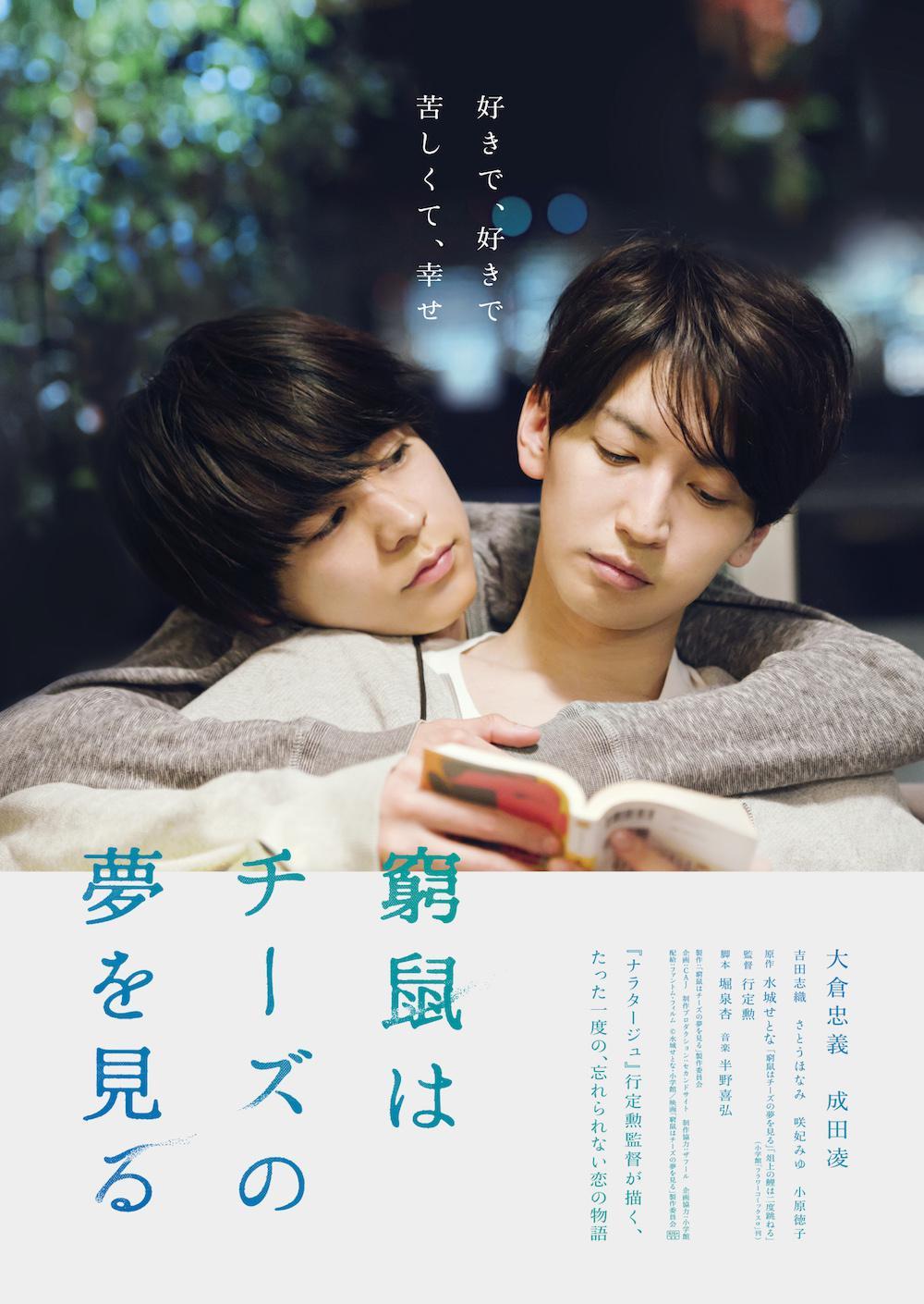 悠悠MP4_MP4电影下载_[穷途鼠的奶酪梦][BD-MKV/5.45GB][繁体字幕][1080P][同性,日本,日本电影,爱情,漫改]