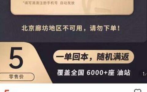 5元撸180-45加油卷没有用过小桔加油的手机号都可以。
