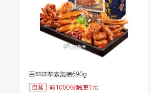 10点秒杀限量1000、1百草味 零食大礼包休闲办公室小吃
